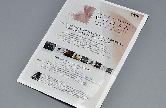 """作品イメージ ANTEPRIMA×IWAMURA MANABU CD """"Woman""""-04"""